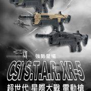 starxr511